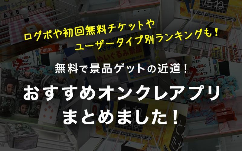 オンラインクレーンゲーム(オンクレ)おすすめ13選!ユーザータイプ別ランキングも掲載!【13選】無料で景品ゲットの近道!オンラインクレーンゲームおすすめアプリまとめました~ユーザータイプ別ランキングも~