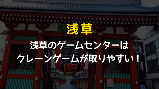 浅草のゲームセンターはクレーンゲームが充実!景品が取りやすくクーポンももらえる!