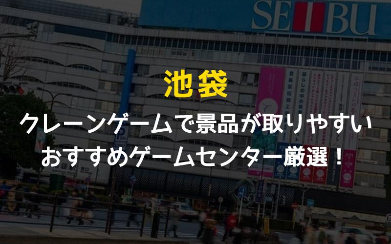 【池袋駅】クレーンゲームで景品が取りやすいおすすめゲームセンター8選!