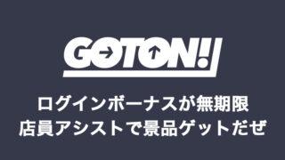 GOTON!(旧セガキャッチャーオンライン)の評判は悪いけどかなりおすすめ!特徴やアシストをお願いするコツを紹介【オンラインクレーンゲームアプリ】