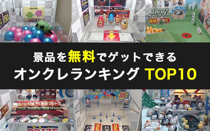 無料ゲットできるオンラインクレーンゲーム(オンクレ)ランキング TOP10