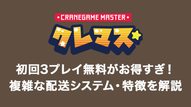 クレマスは「3プレイ無料」と「1日3回のログインボーナス」がお得!複雑な配送システムや特徴を解説【オンラインクレーンゲームアプリ】
