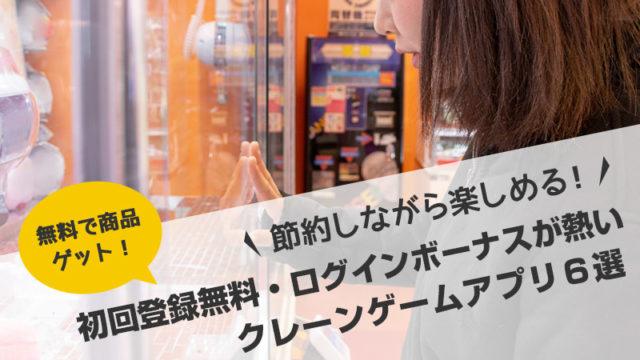 【2020】無課金者向けおすすめオンラインクレーンゲーム 12選!「無料」or「低投資」で景品ゲットできるアプリ抜粋!