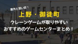 全店舗掲載!上野・御徒町でクレーンゲームが取りやすいゲームセンターのおすすめ!