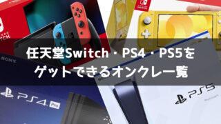 任天堂Switch・PS4・PS5本体やソフトをゲットできるオンラインクレーンゲームアプリ一覧