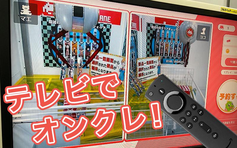 テレビでオンクレ!Fire TV・任天堂スイッチ・PS4対応オンラインクレーンゲームアプリ 3選