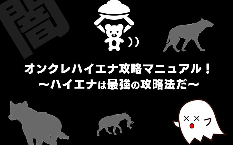 オンクレのハイエナ攻略マニュアル!~ハイエナは最強の攻略法だ~【オンラインクレーンゲーム】