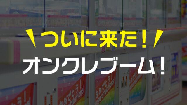 【流行ってる】オンラインクレーンゲームのブームがきた理由を考察・解説