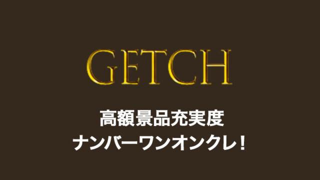 【GETCH】高額たこやき祭!ゲッチの口コミ・評価・評判は?ログインボーナス・送料・退会方法など詳しく解説!